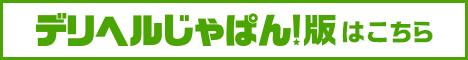 デリヘルじゃぱん【貧乳パラダイス】