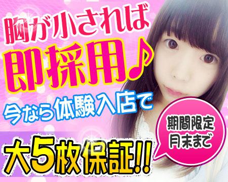 体験入店だけで3万円保証
