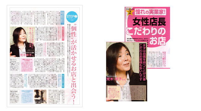 高収入アルバイト雑誌Yukai Life
